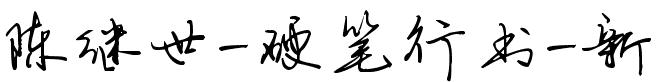 陈继世-硬笔行书-新