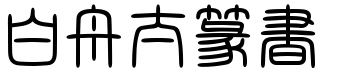 白舟太篆书