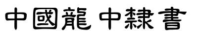 中国龙中隶书