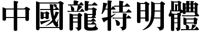 中国龙特明体