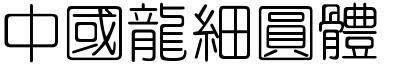 中国龙细圆体