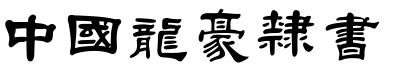 中国龙豪隶书