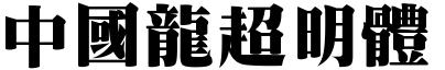 中国龙超明体