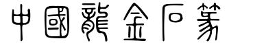 中国龙金石篆