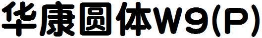 华康圆体W9(P)