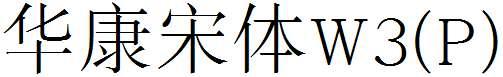 华康宋体W3