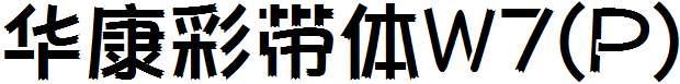 华康彩带体W7