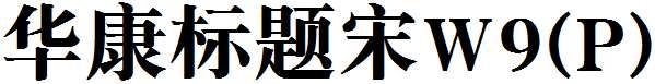 华康标题宋W9(P)