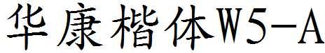华康楷体W5-A