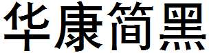 华康简黑DFST-B5