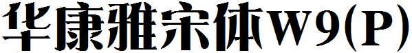 华康雅宋体W9