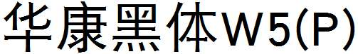 华康黑体W5