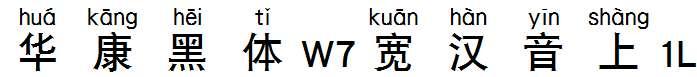 华康黑体W7宽汉音上1L