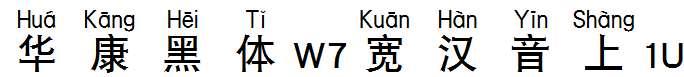 华康黑体W7宽汉音上1U