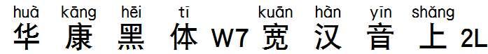 华康黑体W7宽汉音上2L