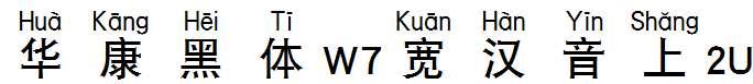 华康黑体W7宽汉音上2U