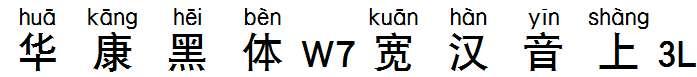 华康黑体W7宽汉音上3L