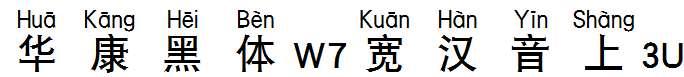 华康黑体W7宽汉音上3U
