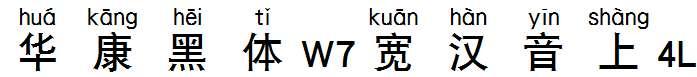 华康黑体W7宽汉音上4L
