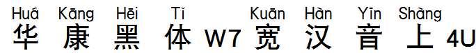 华康黑体W7宽汉音上4U
