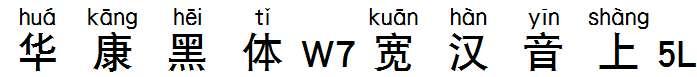华康黑体W7宽汉音上5L