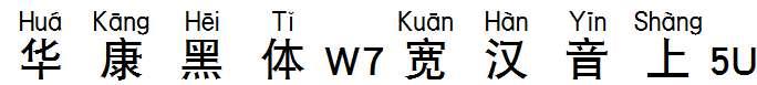 华康黑体W7宽汉音上5U
