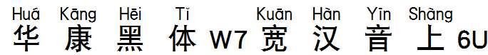 华康黑体W7宽汉音上6U