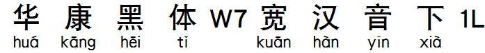 华康黑体W7宽汉音下1L