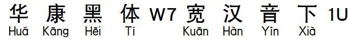 华康黑体W7宽汉音下1U