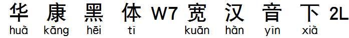 华康黑体W7宽汉音下2L