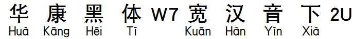 华康黑体W7宽汉音下2U