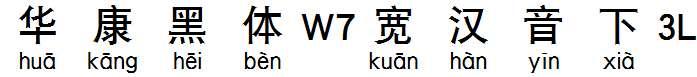 华康黑体W7宽汉音下3L