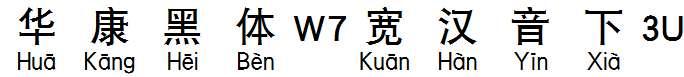 华康黑体W7宽汉音下3U