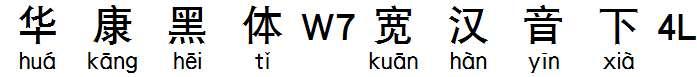 华康黑体W7宽汉音下4L