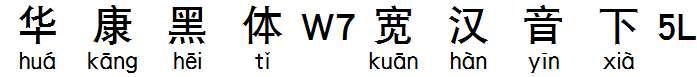 华康黑体W7宽汉音下5L