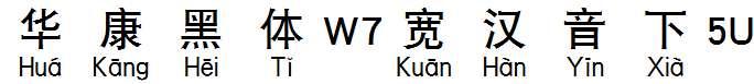 华康黑体W7宽汉音下5U