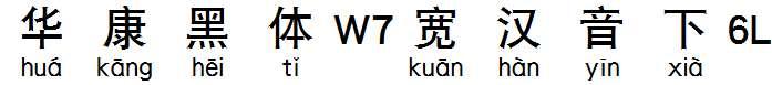 华康黑体W7宽汉音下6L