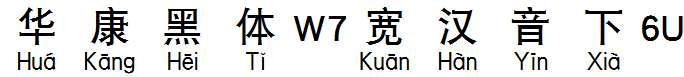 华康黑体W7宽汉音下6U