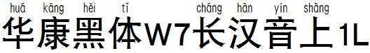 华康黑体W7长汉音上1L