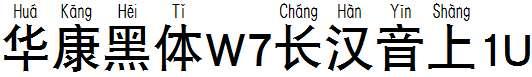 华康黑体W7长汉音上1U