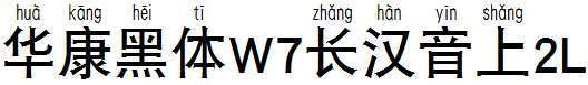 华康黑体W7长汉音上2L