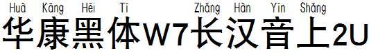 华康黑体W7长汉音上2U