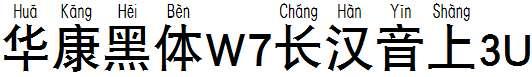 华康黑体W7长汉音上3U
