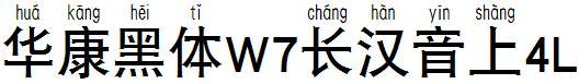 华康黑体W7长汉音上4L
