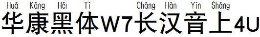 华康黑体W7长汉音上4U
