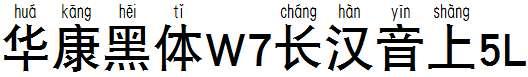 华康黑体W7长汉音上5L