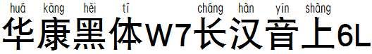华康黑体W7长汉音上6L