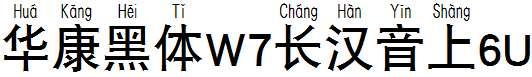 华康黑体W7长汉音上6U