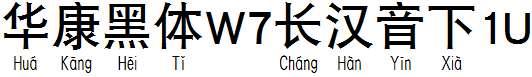 华康黑体W7长汉音下1U