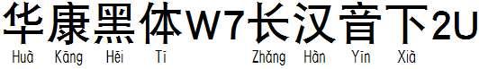 华康黑体W7长汉音下2U